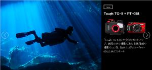 Exemple de promotion sur le site japonais d'Olympus, on devine qui est le public ciblé